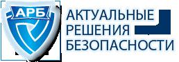 """ООО """"Актуальные решения безопасности"""" (ООО """"АРБ"""")"""