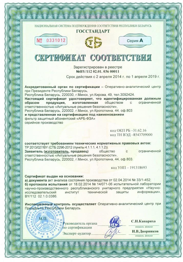 Сертификат АРБ-ФЗА_04.04.2014