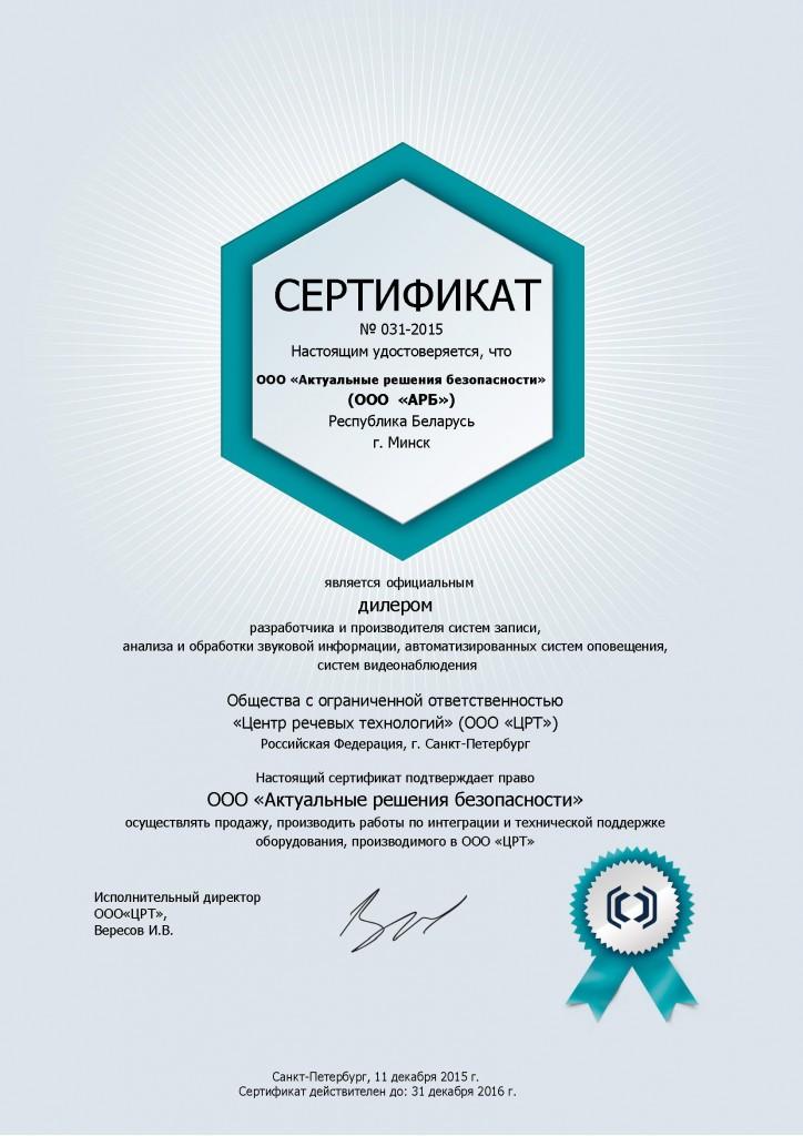 Сертификат_ЦРТ_фон