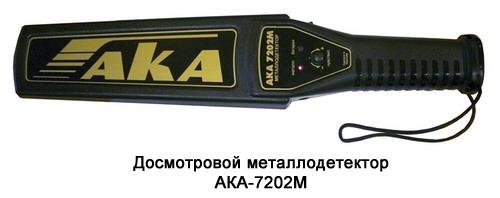 Ака 7202 м металлодетектор инструкуия интересное в мире сего.