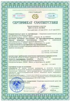 Сертификат АРБ-ВА